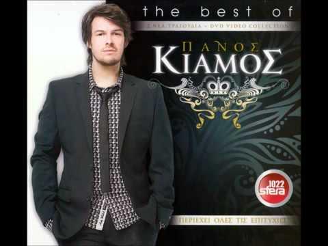 Panos Kiamos - Katse kai metra (2011)
