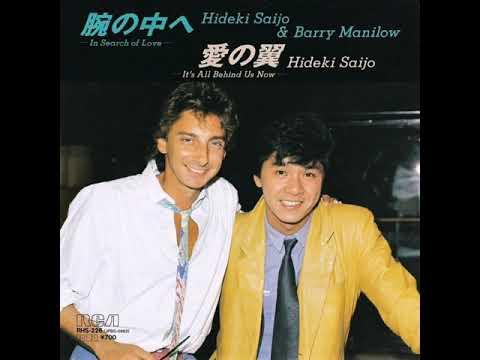 【西城秀樹】ラジオトーク 麻生 祐未 Interview with Barry Manilow 1986