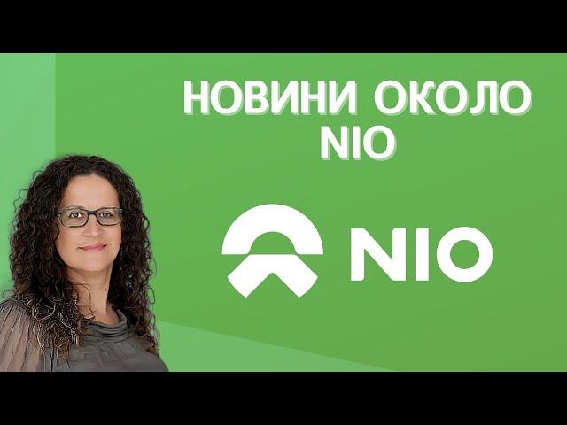 Новини Около Акциите на NIO (Инвестиране в Акции)