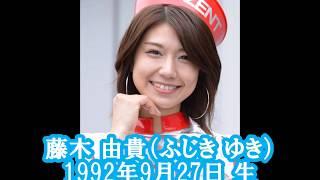 【藤木由貴】(ふじき ゆき・1992年9月27日 - ) 日本のレースクイーン...