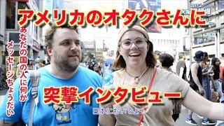 大阪、道頓堀にて、訪日外国人に日本に対しての質問にぶっちゃけトーク...