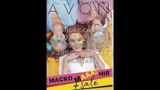 Каталог Avon 1 2019 Украина