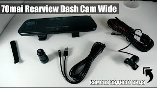 70mai Rearview Dash Cam Wide (Зеркало - Регистратор)