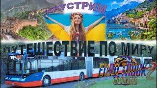 ХРУСТРИМ - Euro Truck Simulator 2 - ПУТЕШЕСТВИЕ ПО МИРУ - 1 серия