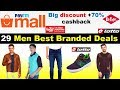 {Branded}29  paytmmall best branded  product in lowest price with huge cashback|Bright Effect