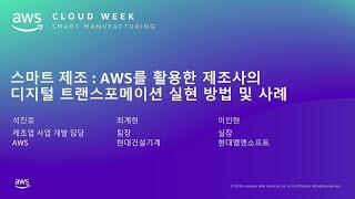 스마트제조: AWS를 활용한 제조사의 디지털 트랜스포메…
