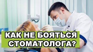 Как не бояться лечить зубы? И как за ними правильно ухаживать? Без зубной пасты!