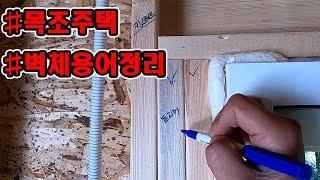 목조주택의 벽체는 어떻게 구성되는지 / 벽체용어를 알아…