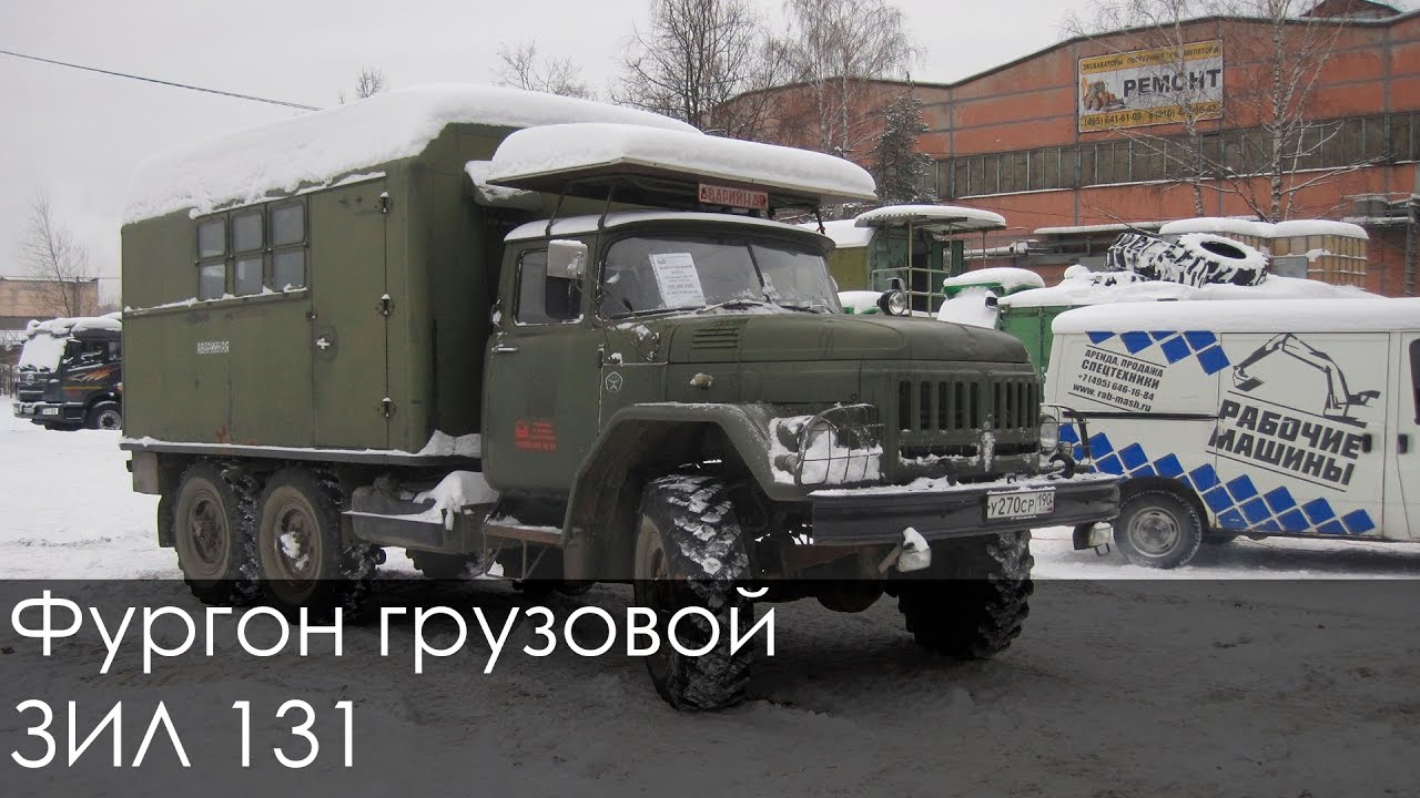 Тестовый пуск ЗиЛ-131 снятого с хранения - YouTube