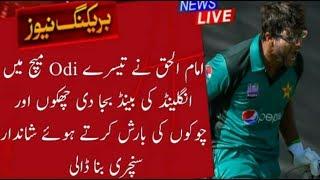 Imam Ul Haq Great Bating Vs England | Imam Ul Haq Fastest 150 Vs England 3rd Odi 2019