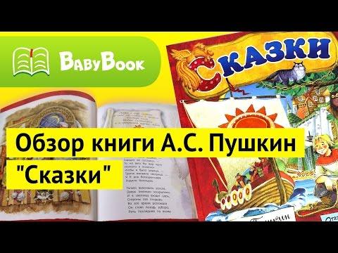 А. С. Пушкин Сказки | Обзор книги | BabyBook