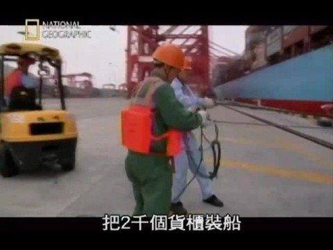 China's new mega-project: Shanghai Yangshan deep-water port 上海洋山深水港 part 3/5