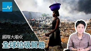 向富國說不:從中國到東南亞的垃圾退貨潮 國際大風吹 EP57