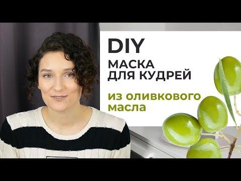 МАСКА ДЛЯ КУДРЯВЫХ ВОЛОС | Оливковое масло ЗИМОЙ