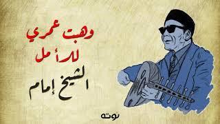 وهبت عمري للأمل ( مع الكلمات ) - الشيخ إمام