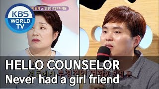 My son never had a girl friend [Hello Counselor/ENG, THA/2019.07.15]