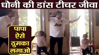 MS Dhoni takes dancing class from Ziva Dhoni, Watch Video  | वनइंडिया हिंदी