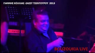 ΓΙΑΝΝΗΣ ΚΟΛΛΙΑΣ - ΣΑΣΣΥ ΤΣΕΝΤΟΥΡΟΥ -  ΚΛΑΡΙΝΟ - ΤΣΙΦΤΕΤΕΛΙΑ -  BOUZOUKIA LIVE Video