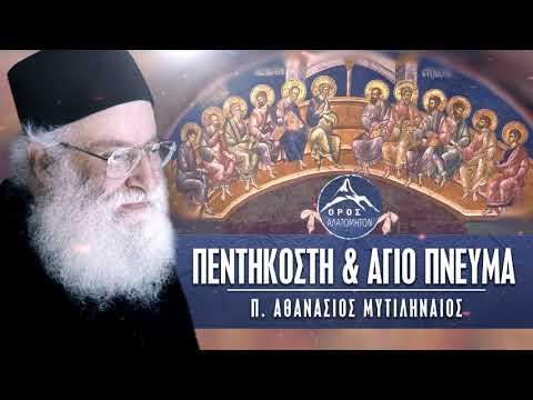 Πεντηκοστή & Άγιο Πνεύμα - π. Αθανάσιος Μυτιληναίος