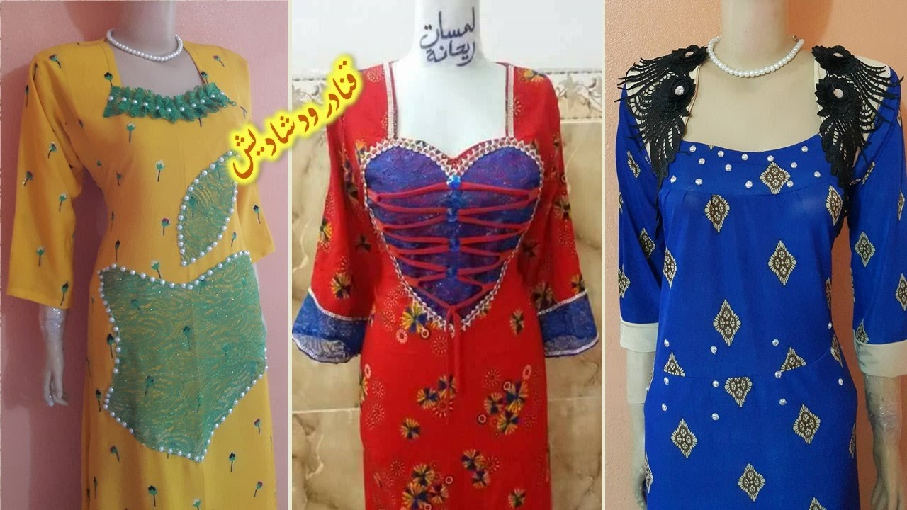2418955d66e59 جديد فصالات دشاديش عراقية وفساتين لمحبات الخياطة 🌄 dishdasha dress 2017
