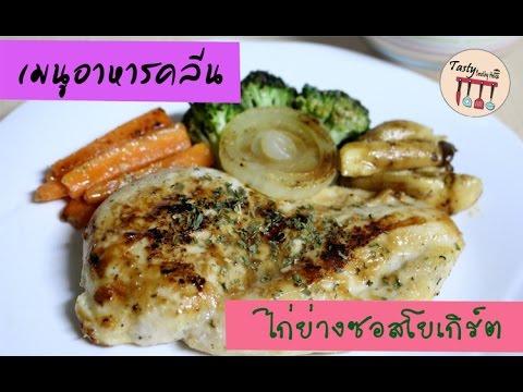 เมนูอาหารง่ายๆ - ไก่ย่างซอสโยเกิร์ต อร่อยง่ายๆ ได้สุขภาพ