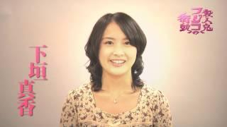 舞台版『殺人鬼フジコの衝動』 出演・下垣真香さんからのメッセージです...