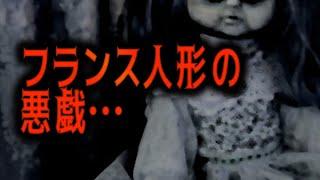 【都市伝説】フランス人形の悪戯… 桃萌朗読