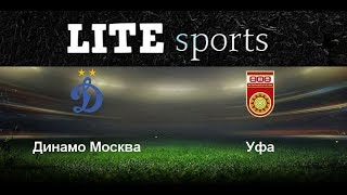 Динамо Москва - Уфа Прямая Трансляция РПЛ