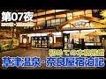 【2017秋紅葉】第07夜・草津温泉 奈良屋宿泊記・前編