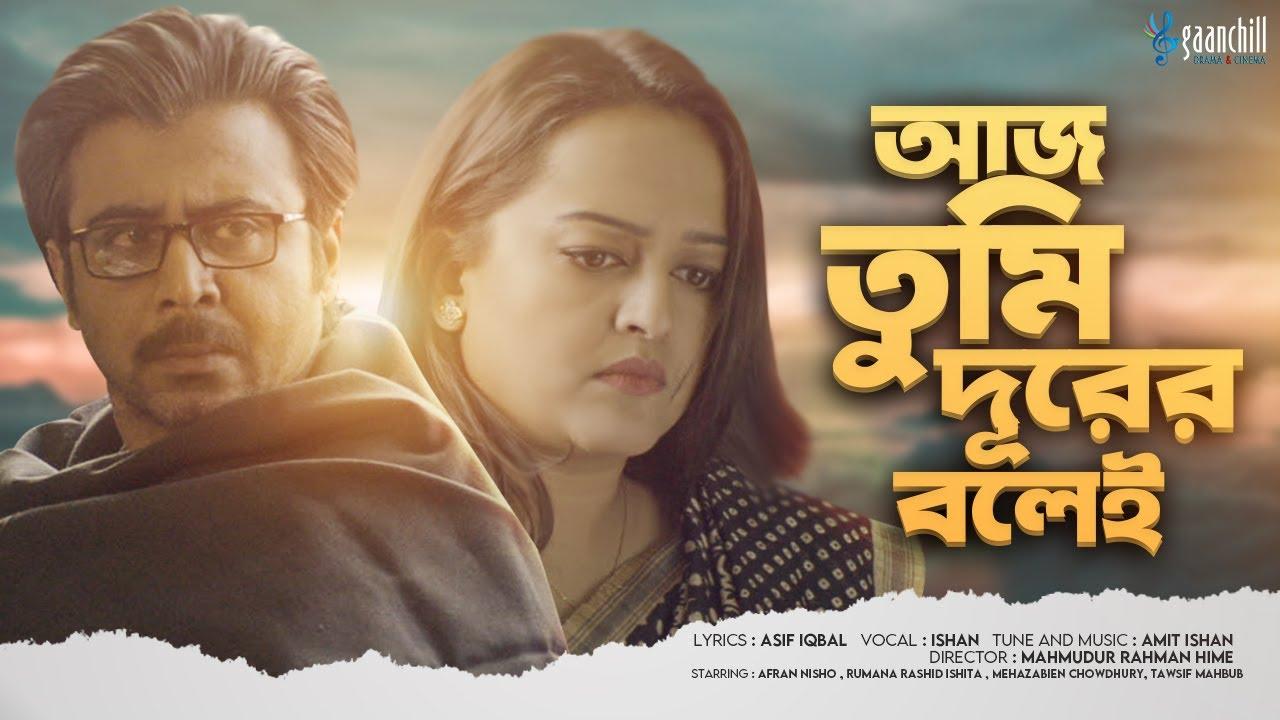 New Bangla Music Video | Aj Tumi Durer Bolei | Keno | Ishan | Amit | Asif | Afran Nisho | Ishita