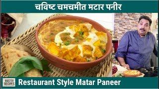 चविष्ट चमचमीत मटार पनीर |Mutter Paneer recipe in marathi |Restaurant Style Matar Paneer
