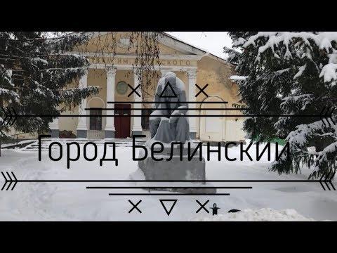 Город Белинский Пензенской Области. Прогулка под снегопадом. Январь 2017 года.