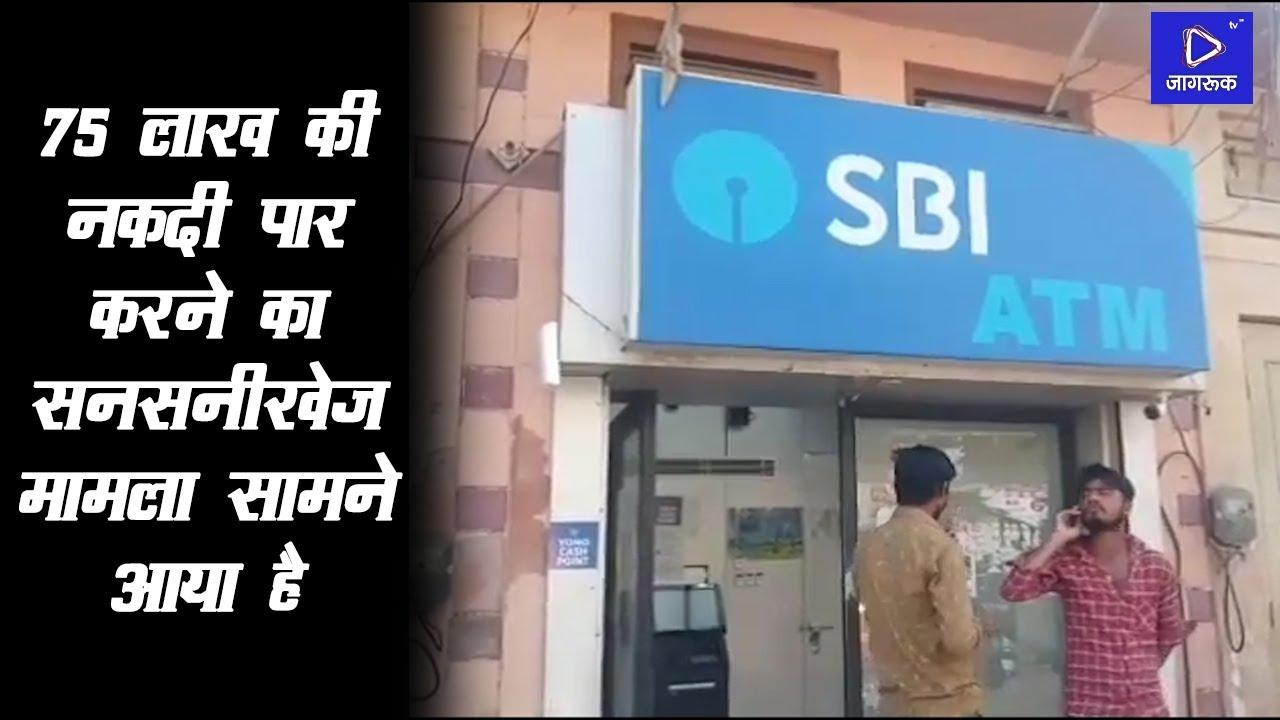Barmer में SBI एटीएम से 75 लाख रुपये पार