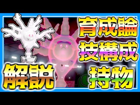 ポケモン剣盾 サニゴーン 育成論