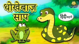 hindi animated stories