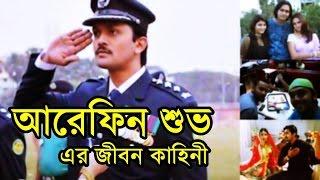 আরেফিন শুভ এর জীবনী | অনেকটা Shakib Khan এর মতনই | সংগ্রামে ভরা | BD Actor Arefin Shuvo Biography