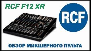 Обзор микшерного пульта RCF F12XR