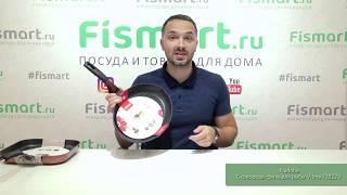 Сковорода-гриль для рыбы со съемной ручкой обзор от Fismart