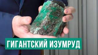 В Свердловской области нашли изумруд гигант