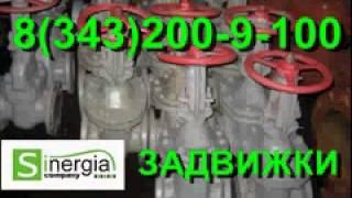 Задвижки ЗКС 31с45нж, ЗКС 31лс45нж, ЗКС 31нж45нж(, 2013-10-01T04:35:57.000Z)