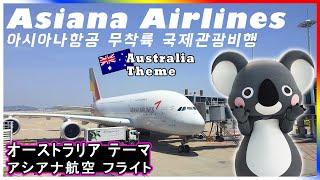 (日本語)[아시아나항공 무착륙 관광비행] 진짜 호주로 여행가고 싶다~ 호주테마 관광비행 탑승기 / オーストラリア テーマ アシアナ航空 フライト