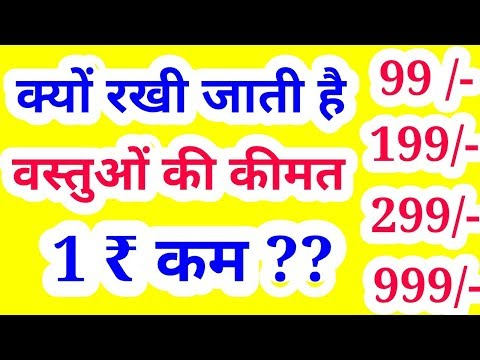 why prices are set one rupee less ? | why prices end in 99 ? | Psychological pricing strategies