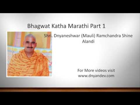 Baghwat Katha Marathi Part 1