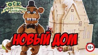 FIVE NIGHTS AT FREDDYS Видеоблог жизнь аниматроников. Часть 2.8.