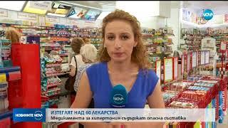 Медикаменти за хипертония съдържат опасна съставка - Новините на NOVA (06.07.2018)