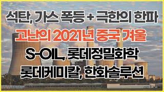 S-OIL,롯데정밀화학…