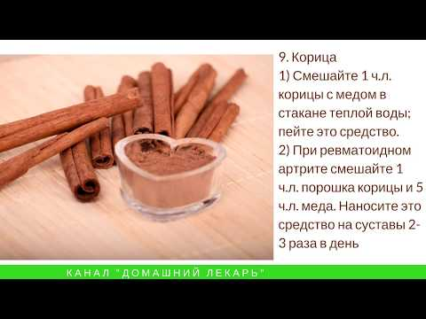 Народные средства для лечения аутоиммунных заболеваний - Домашний лекарь - выпуск №12