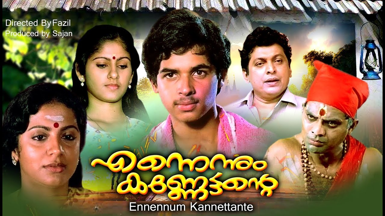 Download Ennennum Kannettante Full Movie | Malayalam Old Movies | Super Hit Malayalam Movie