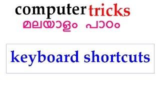 Computer Tricks Malayalam || keyboard shortcut keys