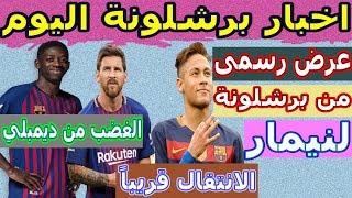 اخر اخبار برشلونة اليوم مباشر برشلونة يتقدم بالعرض الرسمى لضم نيمار وصفقات برشلونة الصيفية 2019